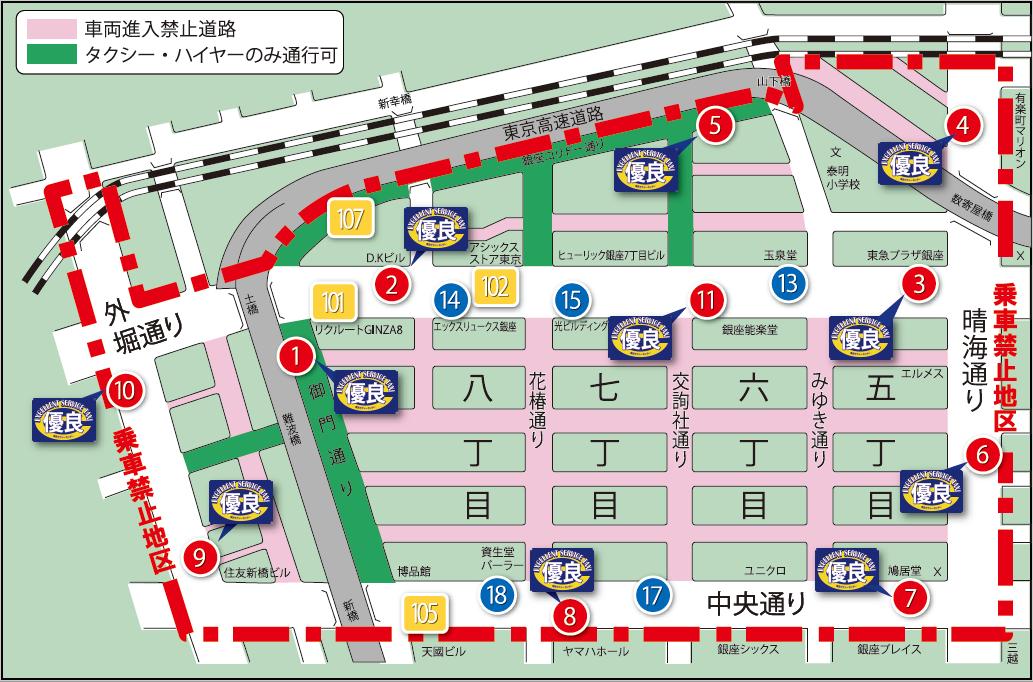 銀座乗車禁止地区 | 公益財団法人 東京タクシーセンター